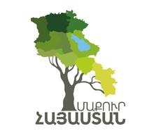 ՀԱՅՏԱՐԱՐՈՒԹՅՈՒՆ <<Մաքուր Հայաստան>> ծրագրի շրջանակներում անցկացվող շաբաթօրյակի վերաբերյալ