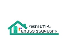 Աջակցենք «Գյումրին առանց տնակների» հիմնադրամի հայրենանպաստ գործունեությանը