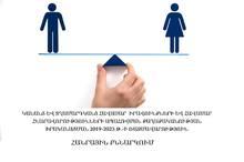 ՀՀ աշխատանքի և սոցիալական հարցերի նախարարությունը հրավիրում է հանրային քննարկման