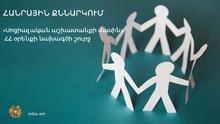 Աշխատանքի և սոցիալական հարցերի նախարարությունը հրավիրում է քննարկման