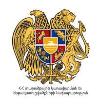 ՀՀ տարածքային կառավարման և ենթակառուցվածքների նախարարությունը տեղեկացնում է