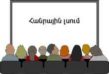 Գեղաշենի համայնքապետարանը հրավիրում է հանրային լսումների