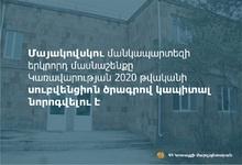 Մայակովսկու մանկապարտեզի երկրորդ մասնաշենքը Կառավարության 2020 թվականի սուբվենցիոն ծրագրով կապիտալ նորոգվելու է