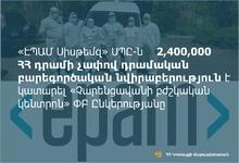 «ԷՊԱՄ Սիսթեմզ» ՍՊԸ-ն 2,400,000 դրամի չափով նվիրաբերություն է կատարել «Չարենցավանի բժշկական կենտրոն» ՓԲԸ-ին