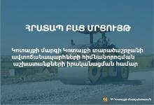 Հայտարարվում է հրատապ բաց մրցույթ՝ Կոտայքի տարածաշրջանի ավտոճանապարհների հիմնանորոգման աշխատանքների իրականացման համար
