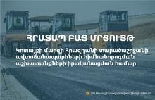 Հայտարարվում է հրատապ բաց մրցույթ՝  Հրազդանի տարածաշրջանի ավտոճանապարհների հիմնանորոգման աշխատանքների իրականացման համար
