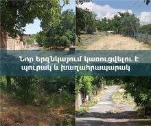 Նոր Երզնկա համայնքում կկառուցվի պուրակ և խաղահրապարակ, կհիմնանորոգվեն ներհամայնքային ճանապարհներ