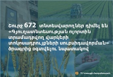 Շուրջ 672 քաղաքացի դիմել է «Գյուղատնտեսության ոլորտին տրամադրվող վարկերի տոկոսադրույքների սուբսիդավորման» ծրագրից օգտվելու նպատակով